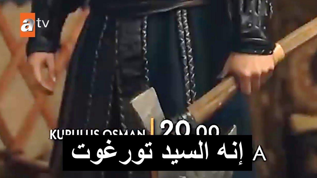 مفاجأة كشف تورغوت الجديد اعلان 2 مسلسل المؤسس عثمان الموسم الثالث