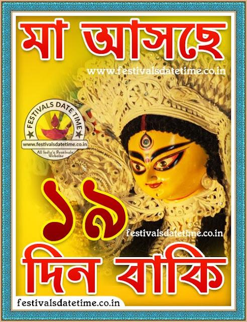 Maa Durga Asche 19 Days Left, Maa Asche 19 Din Baki Pic