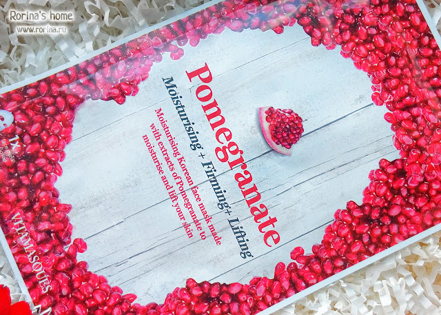 Тканевая маска для лица Vitamasques Pomegranate Firming Lifting Mask