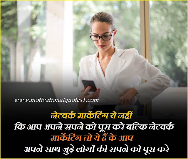 """""""network marketing status in hindi""""network marketing positive quotes, best quotes for network marketing, network marketing captions, bill gates thought about network marketing,"""