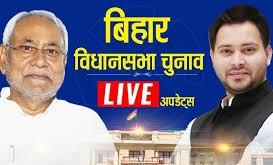 Bihar election,bihar election 2020,Bihar election result,bihar election result 2020,bihar election result 2020 live,Bihar elections,bihar elections 20