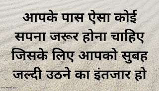hindi quotes for success in life