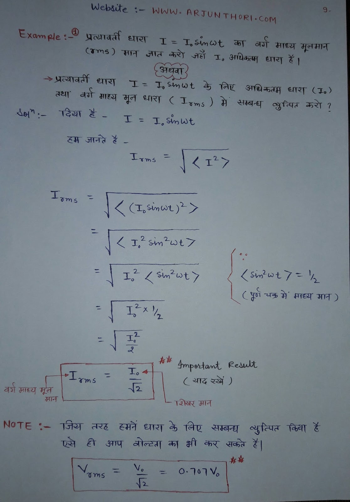root mean square value of alternating current | AC