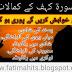 Hajat Pori Hone Ka Wazifa | Pasand Ki Shadi | Husband & Wife | Jop problem | Dua | Amal./