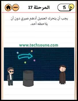 العميل أدهم صبري وفارس صائد الوحوش حل المرحلة 17