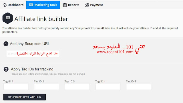 link builder في افليت سوق