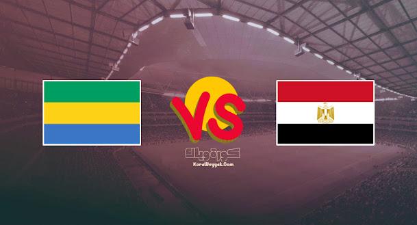 نتيجة مباراة الغابون ومصر اليوم 5 سبتمبر 2021 في تصفيات أفريقيا المؤهلة لكأس العالم 2022