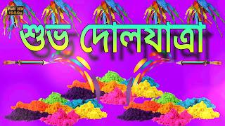 Happy Holi Photos in Bengali