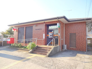 増尾郵便局