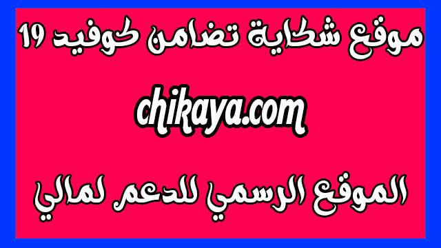 شكاية تضامن كوفيد 2020 - chikaya.com