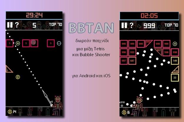 Δωρεάν παιχνίδι μια μίξη Tetris και Bubble Shooter