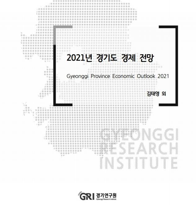 [정책연구] 2021년 경기도 경제 전망