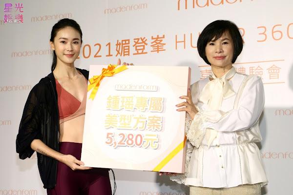 鍾瑶現場向媚登峯集團創辦人莊雅清提出需求,即刻成為第一位下單的體驗嘉賓,馬上購得「鍾瑶專屬美型方案」!