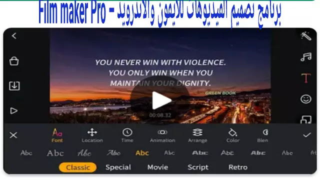برنامج تصميم الفيديوهات للايفون والاندرويد – Film maker Pro