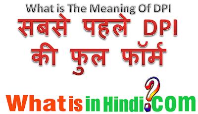 DPI का मतलब क्या होता है