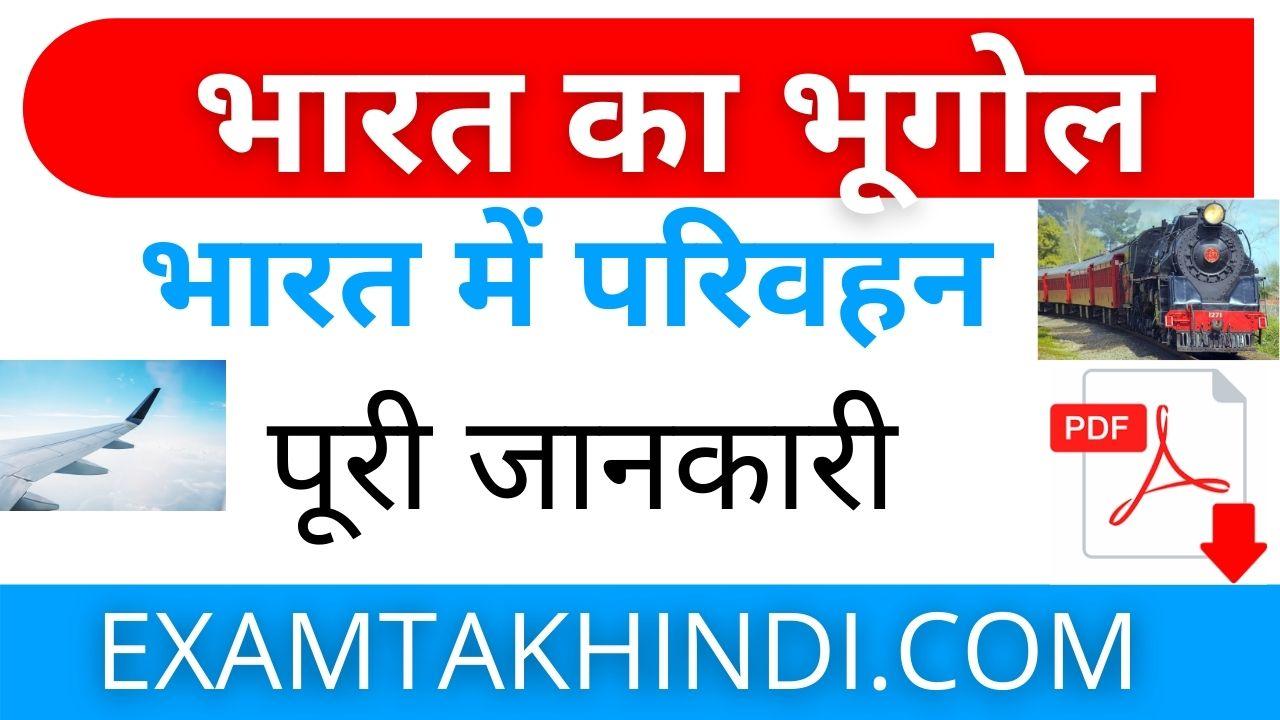 Bharat Me Parivahan