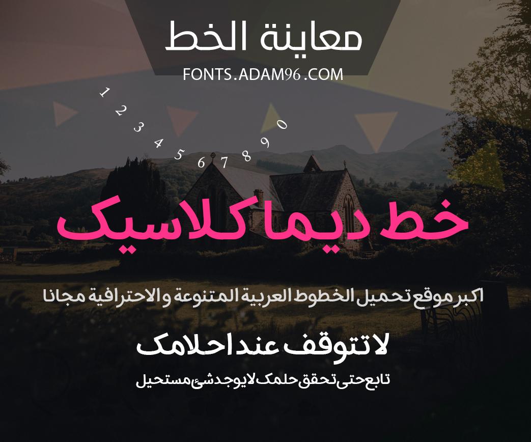 خط عربي ديما كلاسيك