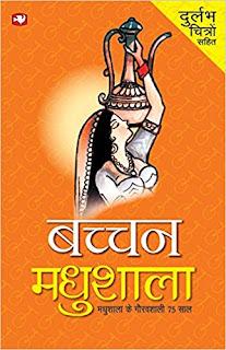 madhushala kavita harivansh rai bacchan