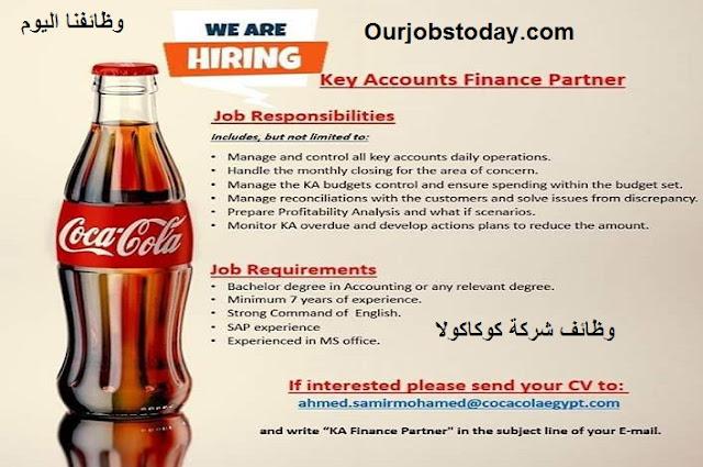 وظائفنا اليوم | وظائف شركة كوكاكولا مصر 2020 ... قدم الأن