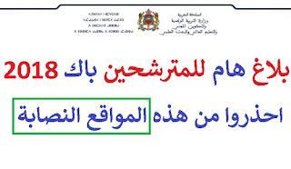 الوزارة تحذر المترشحين من المواقع النصابة-بلاغ توضيحي