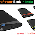 Best Power Bank in India: Top 10 power banks in India