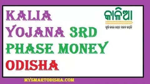 Odisha Kalia Yojana 3rd Phase Date, Final List, Money Transfer, PDF 2020