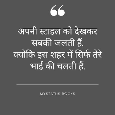 Bhai Status