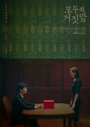 The Lies Within 2019 OCN Drama Synopsis, Cast & Trailer