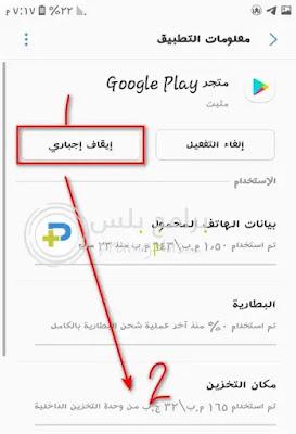 ايقاف اجباري متجر جوجل بلاي
