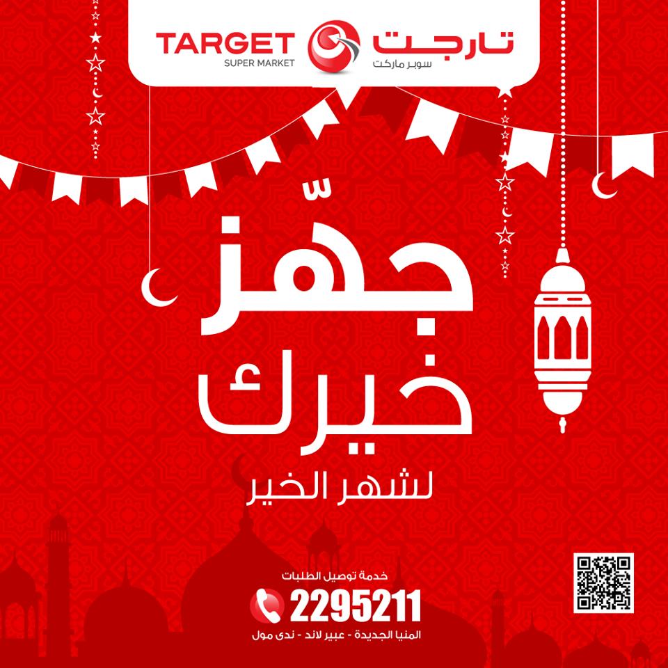 عروض كرتونة رمضان 2018 من تارجت ماركت المنيا