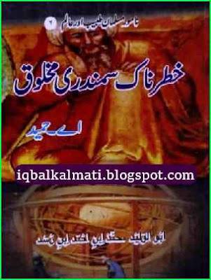 Khatarnak Samundari Makhlooq