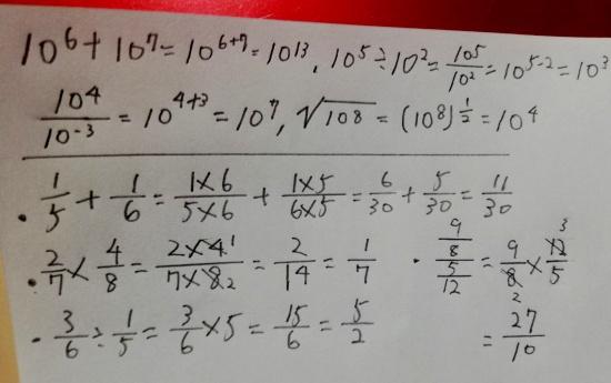 電験三種数学3