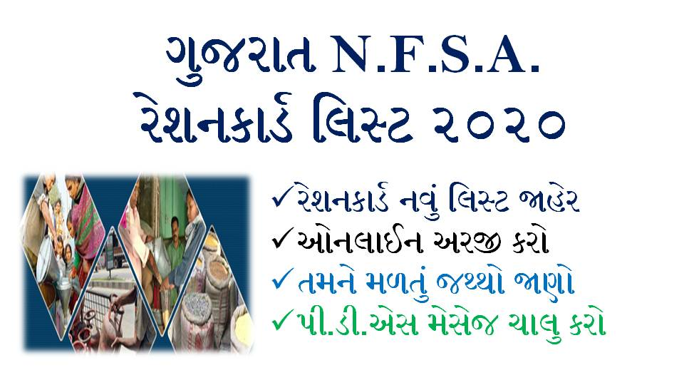NFSA Gujarat Ration Card List 2020 @dcs-dof gujarat gov in