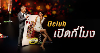 Gclub เปิดกี่โมง