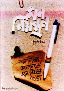 Mon Niyantran by Bidyut Mitra ebook pdf