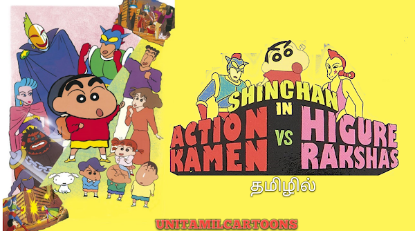 Crayon Shinchan Action Mask Vs. Leotard Devil Full Movie In Tamil