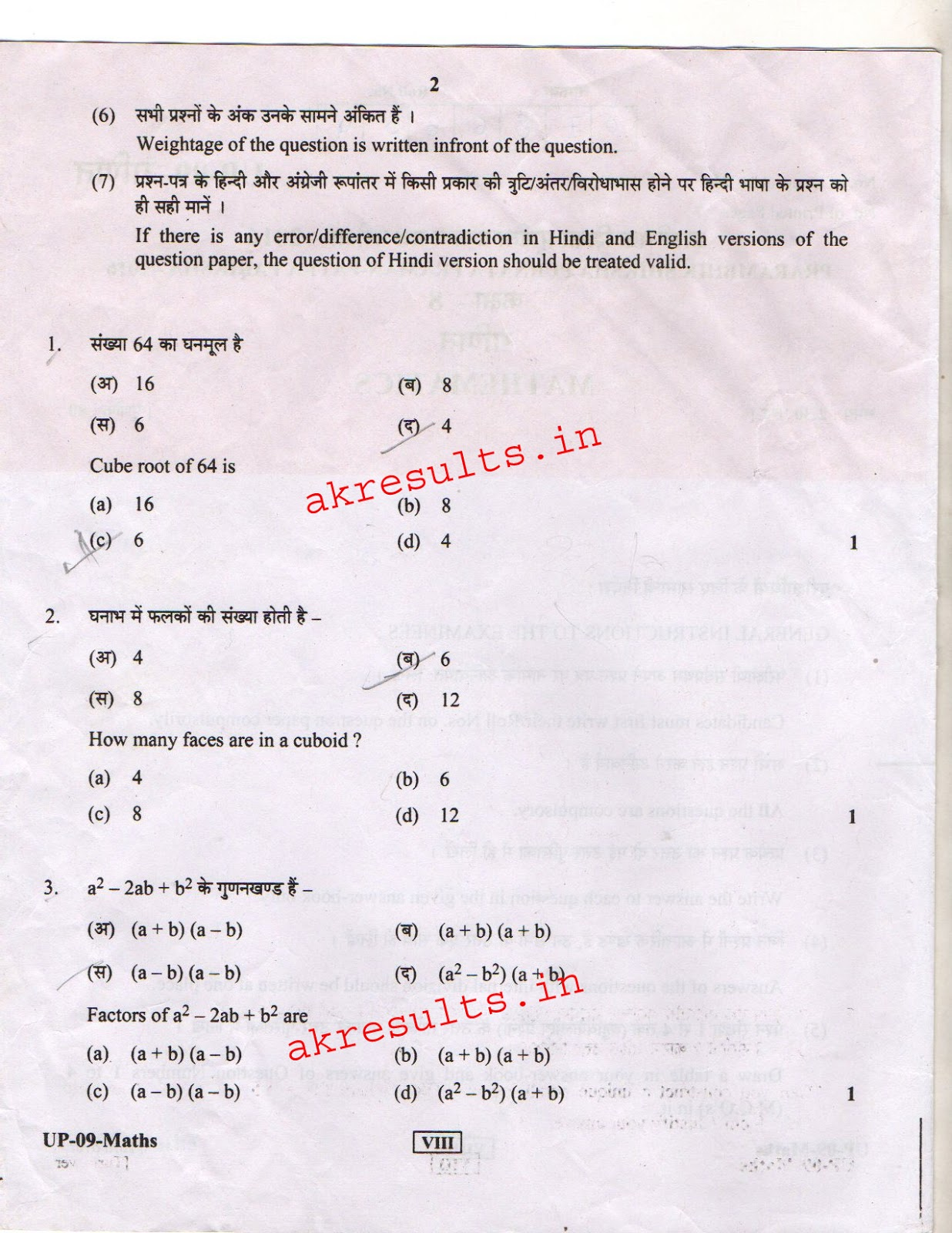 Rajasthan board class 8th maths previous old pape exam for 8th board time table