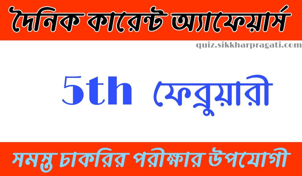 Daily Current Affairs In Bengali and English 5th February 2020 | for All Competitive Exams