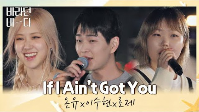 [DOWNLOAD] BLACKPINK Rosé, SHINee Onew, AKMU Suhyun - If I Ain't Got You mp3