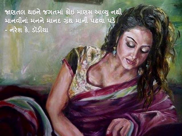 जाणतल थइने जगतमां कोइ माणस आव्यु नथी Gujarati Sher By Naresh K. Dodia