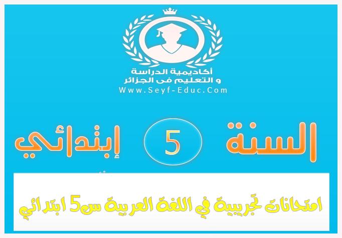 امتحانات تجريبية في اللغة العربية للسنة 5 الخامسة ابتدائي 2016-2017