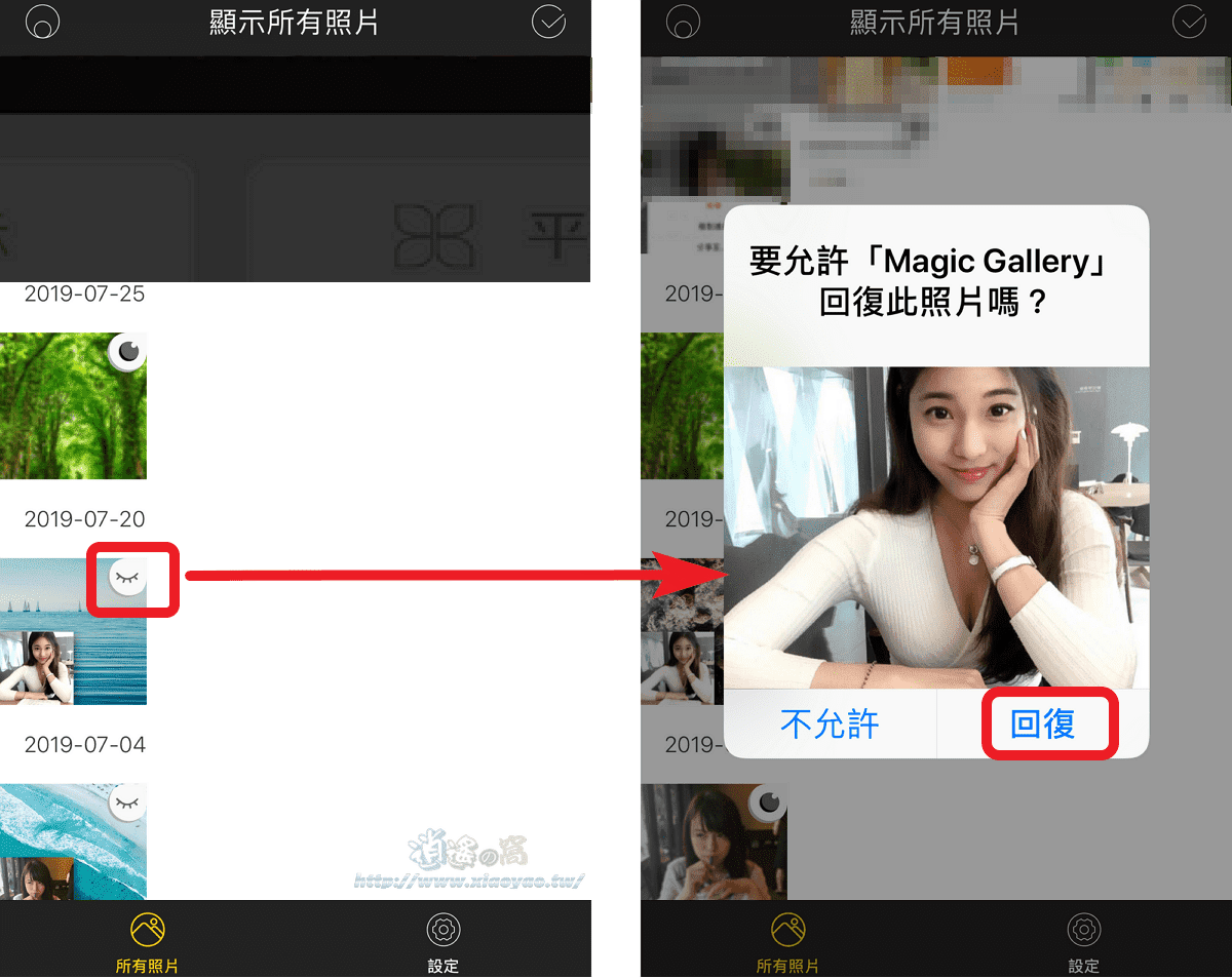 「神奇相冊」讓你隱藏 iPhone 私密照片