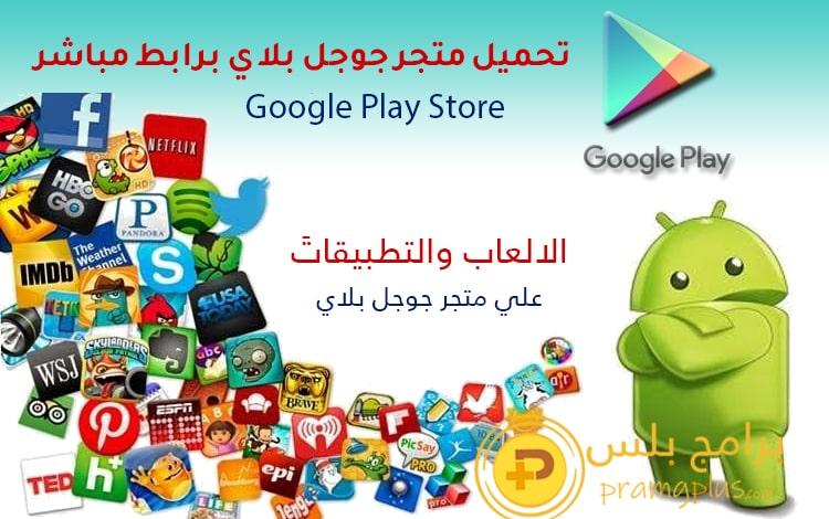 تنزيل متجر جوجل بلاي عربي