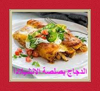 Chicken-anchilada-sauce-vegetables