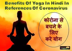 benefits-of-yoga-in-hindi-in-references-of-coronavirus, योग-के-लाभ, बेनिफिट्स-ऑफ-योग-इन-हिंदी, योग-करने-के-फायदे-या-लाभ