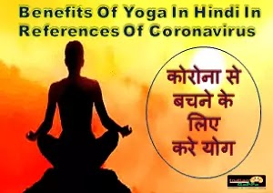 Benefits Of Yoga In Hindi In References Of Coronavirus -योग के फायदे या लाभ