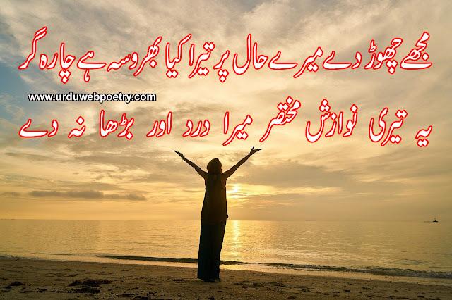 Urdu Sad Poetry SMS