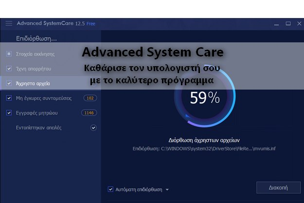Advanced SystemCare 12.5 - Το καλύτερο καθαριστικό για τον υπολογιστή σου
