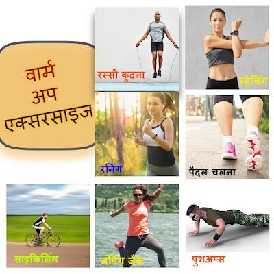 वार्म अप क्या है, कैसे करें और इसे करने के फायदे   What is warm up, how to do it and its benefits in hindi?