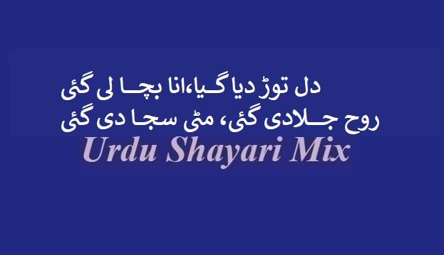 Dil tor dia gaya, Urdu sad shayari, Urdu shayari, Sad poetry